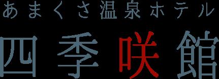 天草温泉ホテル 四季咲館